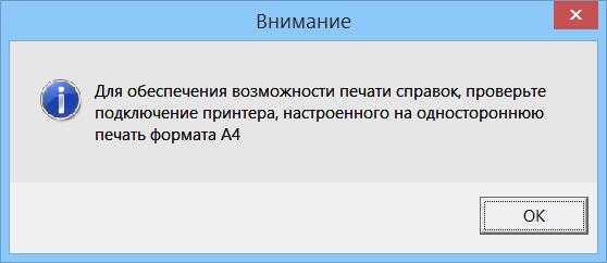 Предупреждение о подключении принтера