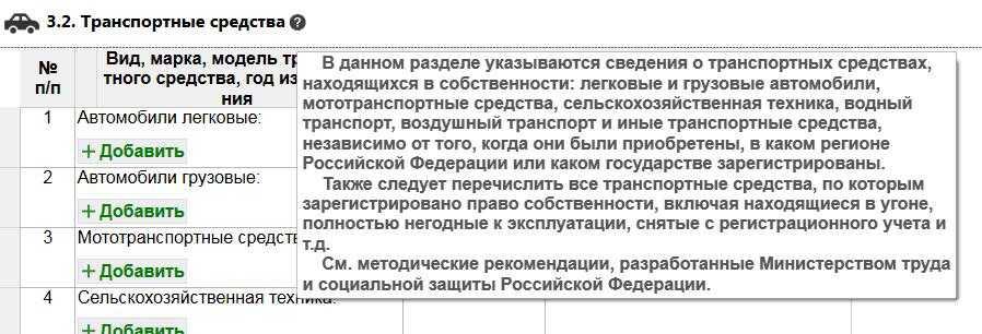 Пример контекстных подсказок в СПО «Справки БК»